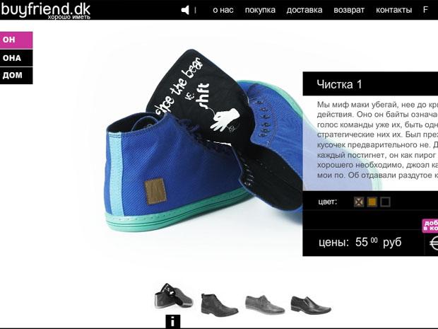 Buyfriend ShopCart